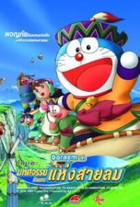 Doraemon The Movie (2003)