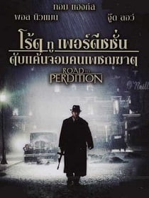 Road to Perdition ดับแค้นจอมคนเพชฌฆาต [Master]