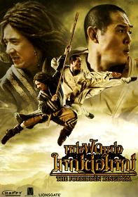The Forbidden Kingdom (2010) หนึ่งฟัดหนึ่ง ใหญ่ต่อใหญ่