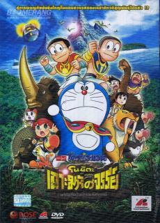 Doraemon (2012) โดราเอม่อนเดอะมูฟวี่ ตอน โนบิตะผจญภัยในเกาะมหัศจรรย์