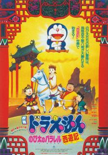 Doraemon The Movie (1988)