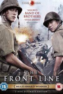 The Front Line (2011) มหาสงครามเฉียดเส้นตาย