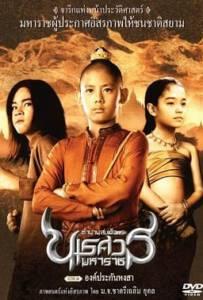 King Naresuan 1 ตำนานสมเด็จพระนเรศวรมหาราช ภาค 1 องค์ประกันหงสา