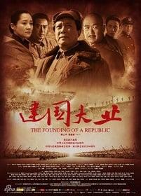 The Founding of a Republic มังกรสร้างชาติ