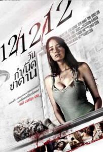 ชื่อไทย : วันกำเนิดซาตาน ชื่ออังกฤษ : 12/12/12 (2012) ประเภทหนัง : Horror เรื่องย่อ 12/12/12 (2012) วันกำเนิดซาตาน เมื่อทารกน้อย เซบาสเตียน ถือกำเนิดลืมตาดูโลกในวันที่ 12 เดือน 12 ปี 2012 ทุกๆคนที่รายรอบเขาก็เริ่มเสียชีวิตไปทีละคนๆ ในที่สุดแม่ของทารกผู้นี้ (ซาร่า มาลากุล เลน) ก็พบว่าจริงว่าลูกชายของเธอคือทายาทที่มาจากนรก