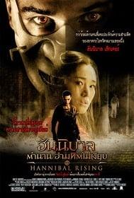 Hannibal Rising ( 2007 ) : ตำนานอำมหิตไม่เงียบ