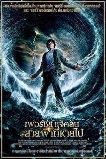 Percy Jackson & the Olympians: The Lightning Thief (2010) เพอร์ซี่ แจ็คสันกับสายฟ้าที่หายไป