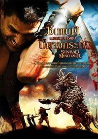 Sinbad and The Minotaur ซินแบด ผจญขุมทรัพย์ปีศาจกระทิง