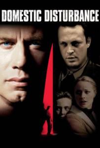 Domestic Disturbance (2001)