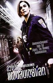 The Whistleblower (2010) ล้วงปมแผนลับเขย่าโลก