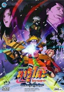 Naruto The Movie 1 (2004) ศึกชิงเจ้าหญิงหิมะ
