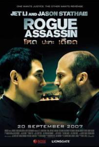 Rogue Assassin (2007) โหดปะทะเดือด