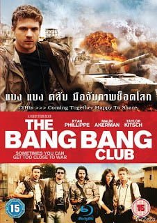 The Bang Bang Club แบง แบง คลับ มือจับภาพช็อคโลก