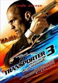 Transporter 3 (2008) เพชฌฆาต สัญชาติเทอร์โบ 3