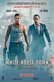 White House Down วินาทียึดโลก [ซูม]