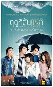 ฤดูที่ฉันเหงา Love In The Rain