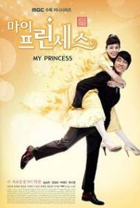 My Princess สูตรรักฉบับเจ้าหญิง