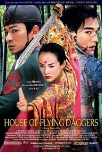 House of Flying Daggers จอมใจบ้านมีดบิน