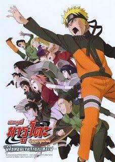 Naruto Shippuuden The Movie 3 (6) ผู้สืบทอดเจตจำนงแห่งไฟ