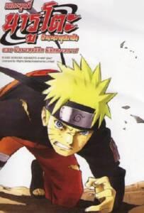 Naruto The Movie 4 (2007) ฝืนพรหมลิขิต พิชิตความตาย
