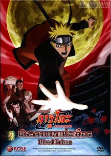 Naruto Shippuden The Movie 8