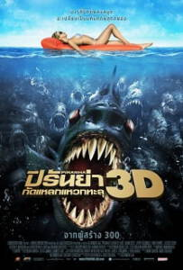 Piranha 3D กัดแหลกแหวกทะลุจอ hd