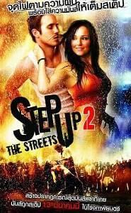 Step Up 2 the Streets สเต็ปโดนใจ หัวใจโดนเธอ 2