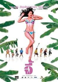 Andaman Girl จี้