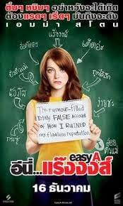 Easy A อีนี่...แร๊งงงส์ [2010]