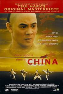 Once Upon a Time in China หวงเฟยหง หมัดบินทะลุเหล็ก
