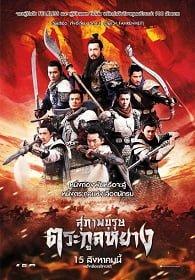 Saving General Yang (2013) สุภาพบุรุษตระกูลหยาง