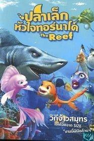 The Reef 2 High Tide ปลาเล็กหัวใจทอร์นาโด 2