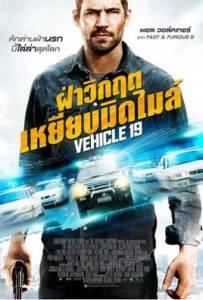 Vehicle 19 (2013) ฝ่าวิกฤตเหยียบมิดไมล์ [HD][SubThai]