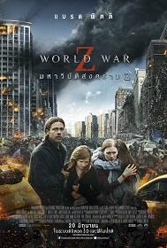 World War Z มหาวิบัติสงคราม Z [HD][เสียงโรง]