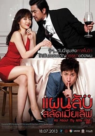 All About My Wife 2012 แผนลับสลัดเมียเลิฟ
