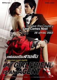 My Girlfriend is an Agent : แฟนผมเป็น...สายลับ (2010)