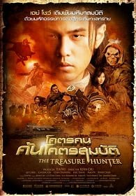 The Treasure Hunter (2009) โคตรคน ค้นโคตรสมบัติ