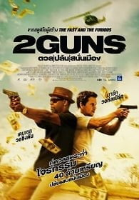 2 Guns ดวล ปล้น สนั่นเมือง (2013) [HD]