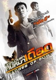 Badges of Fury (2013) ปิดหน่วยล่า คนหมาเดือด