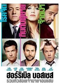 Horrible Bosses 1 (2011) รวมหัวสอย เจ้านายจอมแสบ ภาค 1