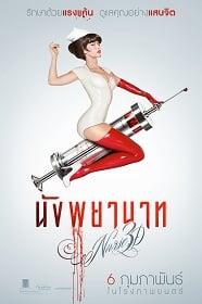 Nurse 3D (2014) นังพยาบาท