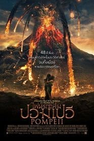 Pompeii ไฟนรกถล่ม