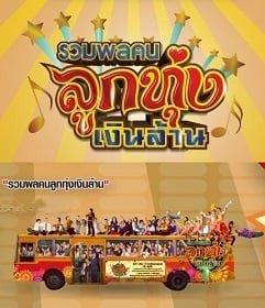 Ruam Phon Khon Look Tung รวมพลคนลูกทุ่งเงินล้าน
