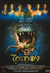 ไกรทอง(2001) Krai Thong