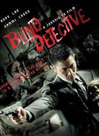 Blind Detective (2013)  คมเพชฌฆาต ล่าพลิกเมือง