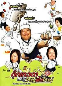Kung Fu Chefs กุ๊กเทวดากังฟูใหญ่ฟัดใหญ่