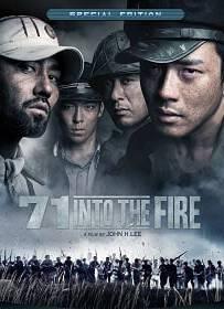71 Into The Fire สมรภูมิไฟล้างแผ่นดิน