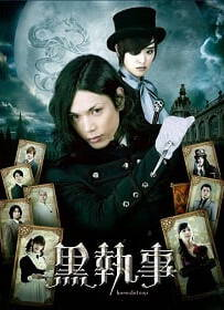 black butler Kuroshitsuji พ่อบ้านปีศาจ