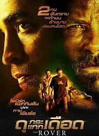 The Rover (2014) : ดุกระแทกเดือด