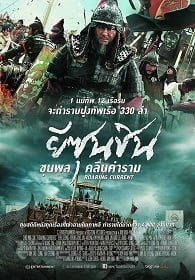 The Admiral: Roaring Currents ยีซุนชิน ขุนพลคลื่นคำราม